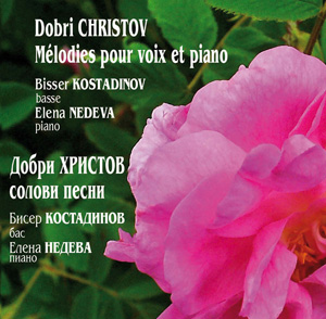 Double CD Dobri Christov